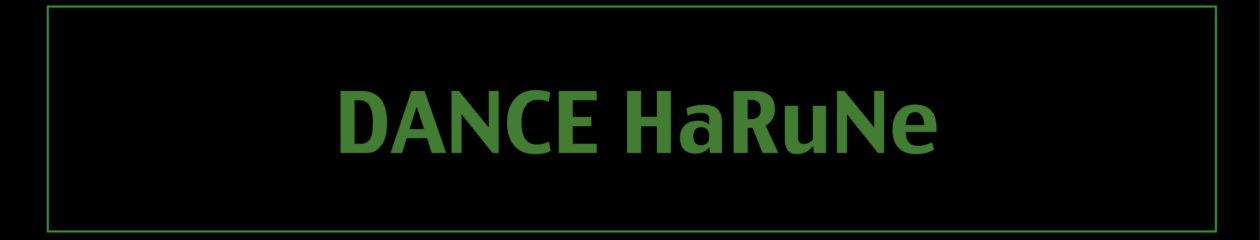 DANCE HaRuNe 公式ホームページ