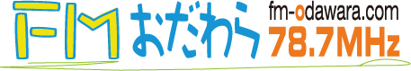 FMおだわら78.7MHz 公式ホームページ