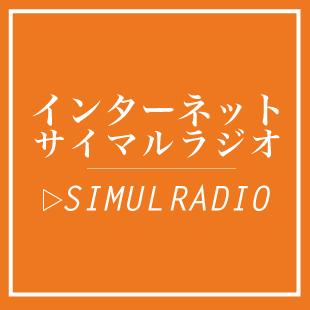 サイマルラジオのイメージ